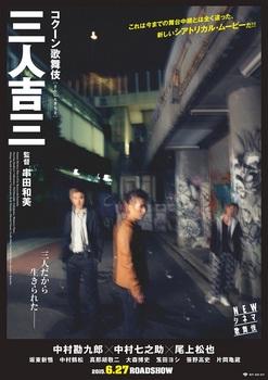 「三人吉三」のチラシ.jpg