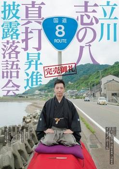 shinuchichirashi[1].jpg