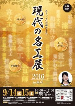A4_tokyo_web[1].png